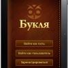 """Приложение-читалка """"Букля"""" с модулем интернет-магазина"""