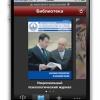 Приложение для факультета психологии МГУ (iPhone/iPad)